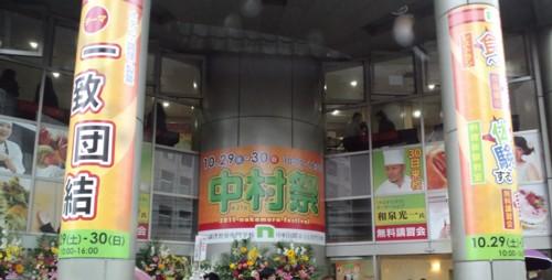 中村調理製菓専門学校の中村祭に家族で行ってきました。楽しく、美味しく、充実した一日でした♪_d0082356_11362768.jpg