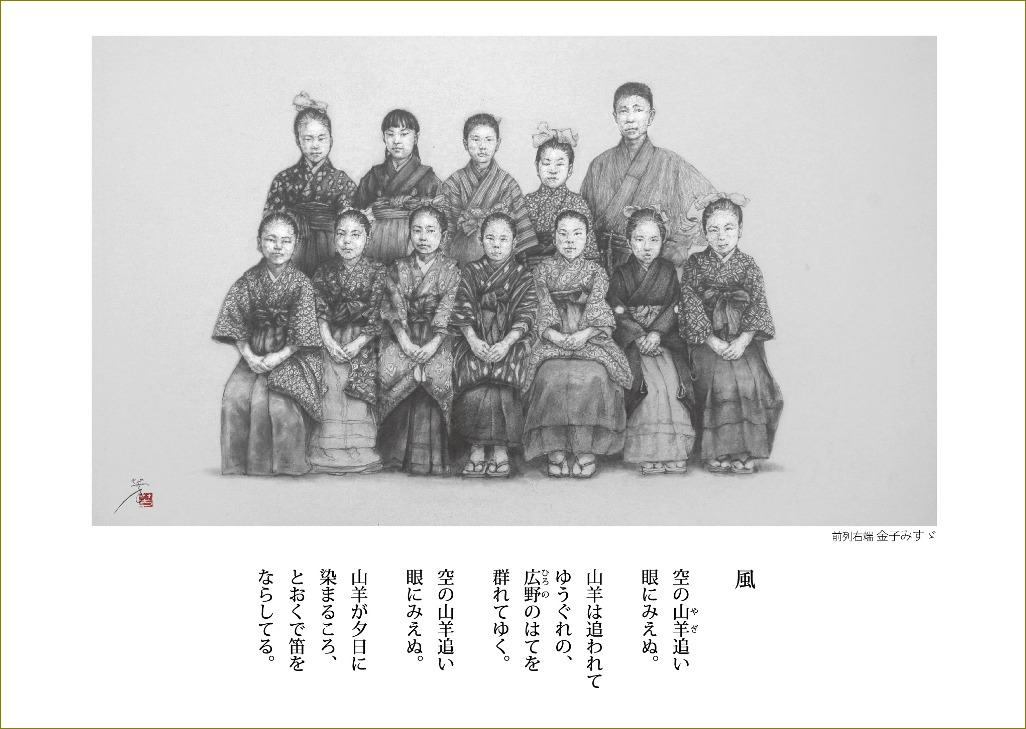 『 金子みすゞ絵葉書 その2 』 _f0159856_68139.jpg