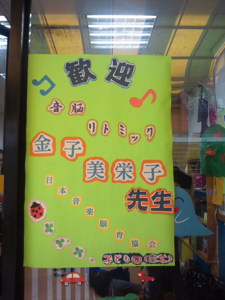 台湾イベント2日目_b0226863_120655.jpg