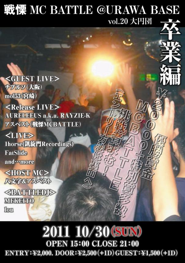 戦慄MCBATTLE vol.20(2011.10.30) play back REPORT_e0246863_23382510.jpg