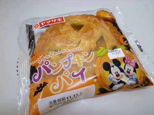 【菓子パン】パンプキンパイ@ヤマザキ_c0152767_21585196.jpg