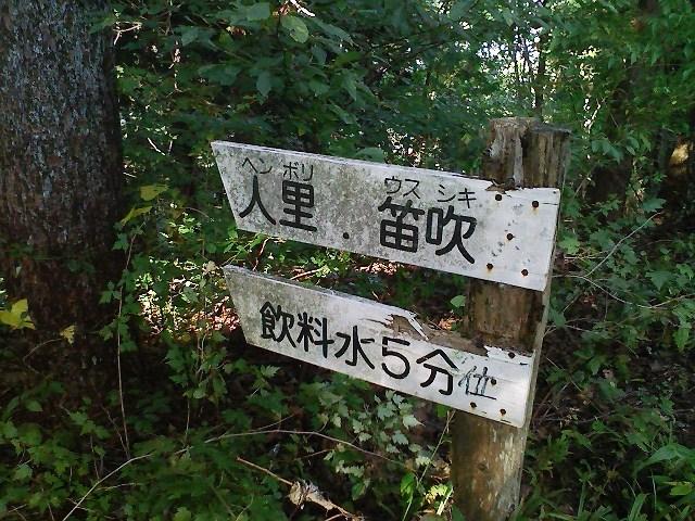 2011/10/28 土俵岳_d0233770_19375020.jpg