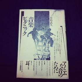 2011/10/30 みみふん うすだ_f0035084_11502256.jpg