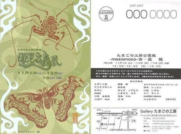 もぞもぞ 虫・蟲 展 - mozomozo mushimushi ten -      たまごの工房 企画展_e0134502_8413511.jpg