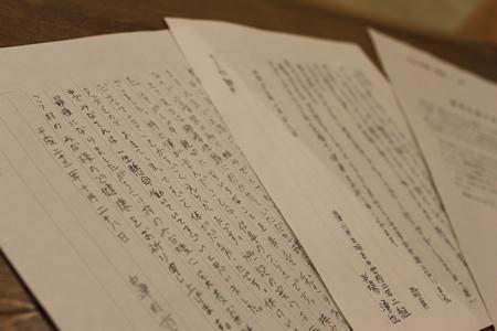 職業体験の中学生からの手紙_d0063218_141220.jpg