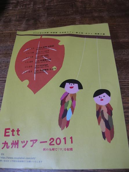 Ett 九州ツアー2011 秋の九州で「ワ」を収穫_a0125419_9563861.jpg