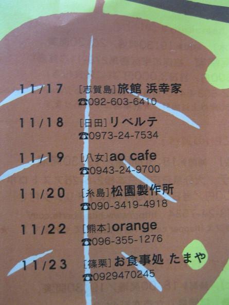 Ett 九州ツアー2011 秋の九州で「ワ」を収穫_a0125419_957955.jpg
