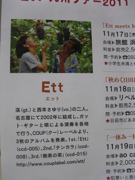 Ett 九州ツアー2011 秋の九州で「ワ」を収穫_a0125419_958195.jpg