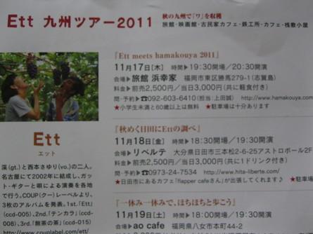 Ett 九州ツアー2011 秋の九州で「ワ」を収穫_a0125419_9583738.jpg