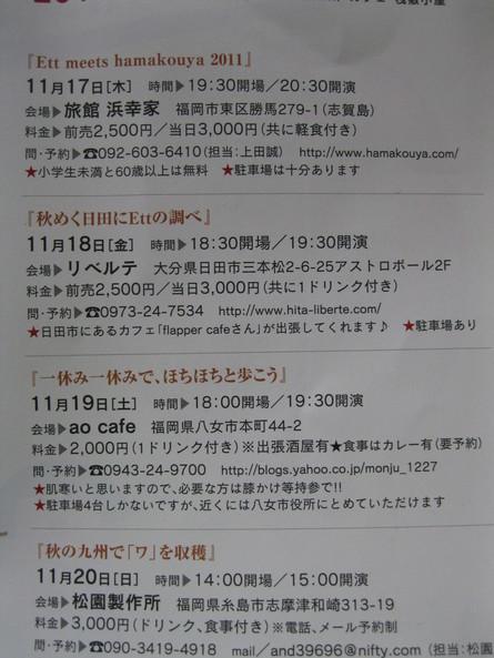 Ett 九州ツアー2011 秋の九州で「ワ」を収穫_a0125419_9585977.jpg