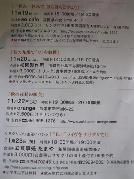 Ett 九州ツアー2011 秋の九州で「ワ」を収穫_a0125419_959219.jpg
