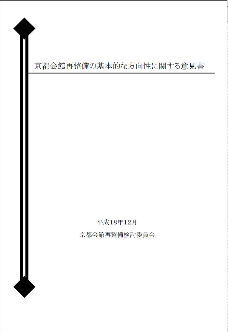 2007-11-08 京都会館再整備の基本的な方向性に関する意見書-「京都市情報館」_d0226819_11471946.jpg