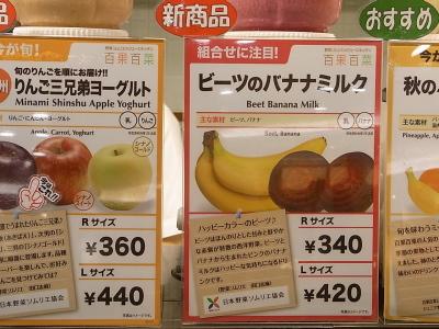 ++ゴチ!野菜ソムリエ先輩ジュース++_e0140921_8375810.jpg