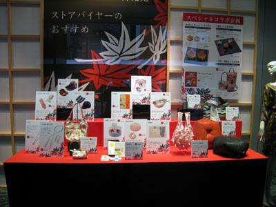 「京都いいMONO再発見」と京都高島屋のショーウィンドウに。_a0129631_10475961.jpg