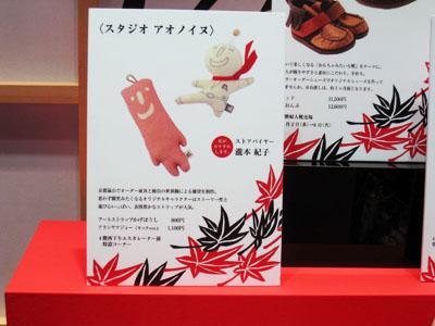 「京都いいMONO再発見」と京都高島屋のショーウィンドウに。_a0129631_10481233.jpg