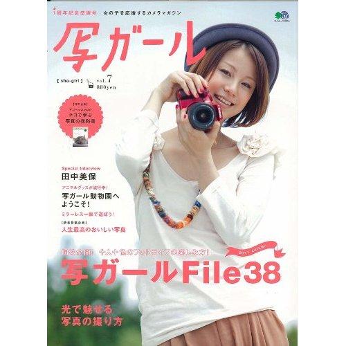 遅くなりましたが、雑誌「写ガール」に載っています。_a0129631_16431483.jpg