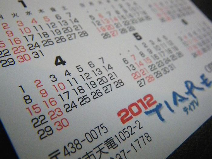 来年のカレンダー_c0120834_1892846.jpg