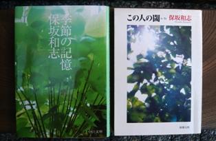 小説家・保坂和志さんが100000tに!_e0230141_12193288.jpg