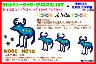 ケルトミュージック・クリスマスLIVE_e0230141_1752339.jpg