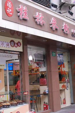 おいしい上海の麺屋さん_a0175348_17575831.jpg