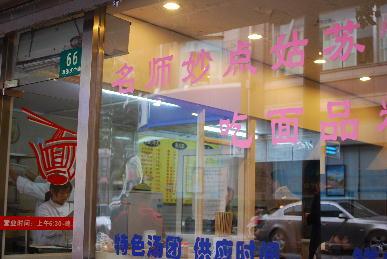 おいしい上海の麺屋さん_a0175348_17581544.jpg
