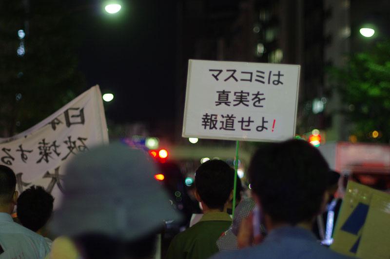 10・22渋谷 TPP断固拒否国民デモ - 2011.10.22_a0222059_1173362.jpg