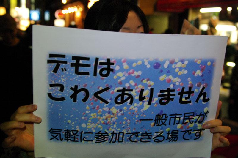 10・22渋谷 TPP断固拒否国民デモ - 2011.10.22_a0222059_1173647.jpg