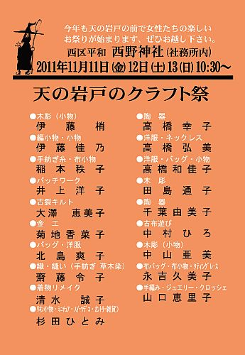 展示会告知 ~天岩戸のクラフト祭~_e0110568_20545544.jpg