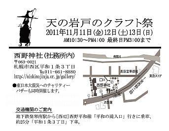 展示会告知 ~天岩戸のクラフト祭~_e0110568_2055921.jpg