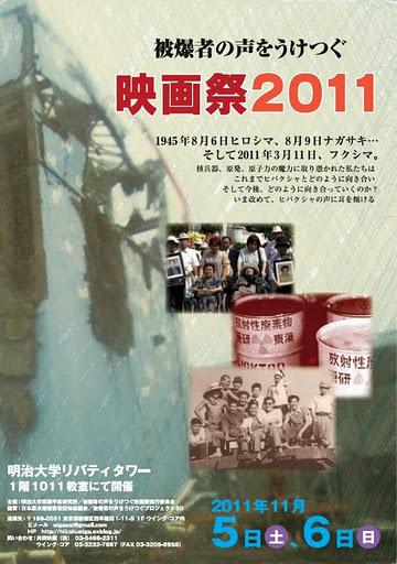 2011年映画祭開催のお知らせ_f0160671_1930179.jpg