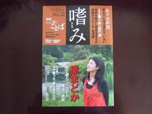 「嗜み」No.12 文藝春秋_e0182479_14574225.jpg