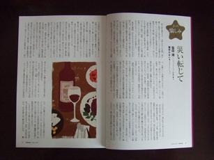 「嗜み」No.12 文藝春秋_e0182479_14581042.jpg