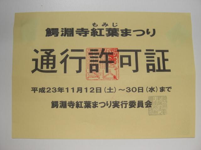 鰐淵寺・通行許可証_b0231886_19571255.jpg