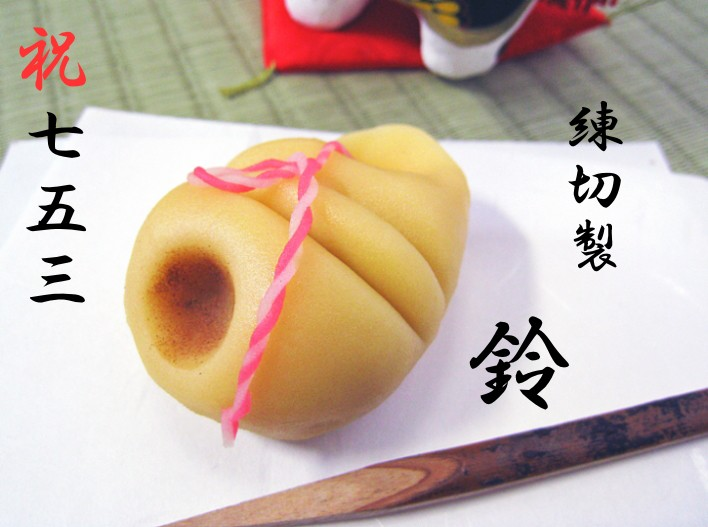 七五三の上生菓子・練切製・鈴(すず)_e0092594_23223710.jpg