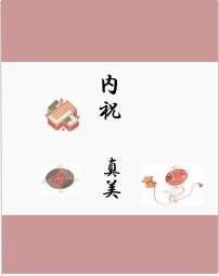 七五三の上生菓子・練切製・鈴(すず)_e0092594_2328989.jpg