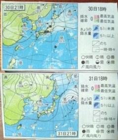 朝日 新聞 朝刊 の 天気 欄 昨日 と 今日 で 何 が 変わっ た