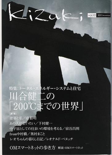 「 Kizuki 」 Vol.10_c0124100_15174018.jpg
