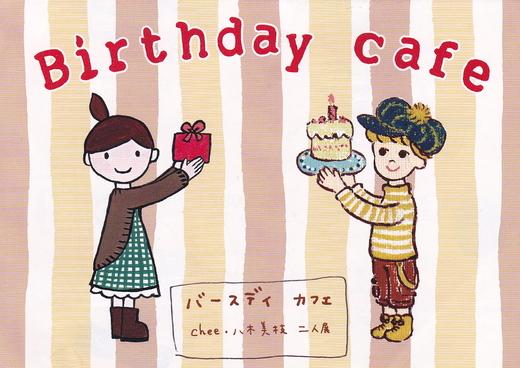 Birthday cafe −chee・八木美枝 二人展−_c0192615_1334068.jpg