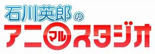 11/10より、ニコ生レギュラー番組『石川英郎のアニ○スタジオ』開始_e0025035_20471119.jpg