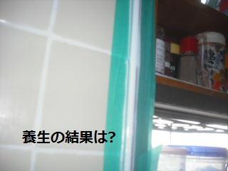 震災被害復旧工事 C様邸完成_f0031037_2127366.jpg