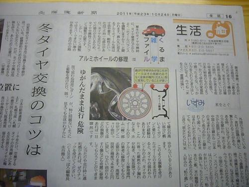 ネギーマン 現る  S・D-76  北海道_a0196542_2122352.jpg