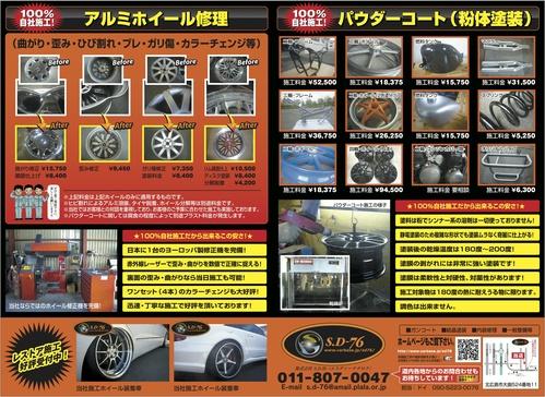 ネギーマン 現る  S・D-76  北海道_a0196542_21245477.jpg