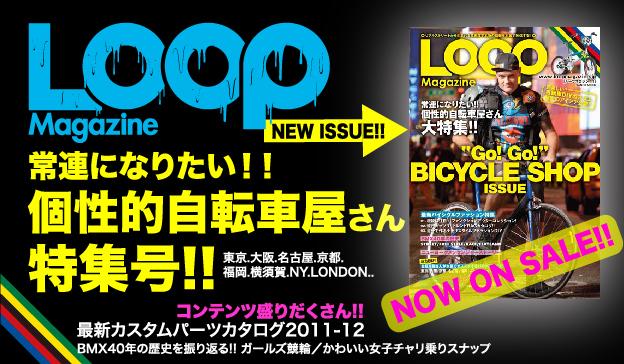 LOOP MAGAZINE ☆_c0151965_1391736.jpg