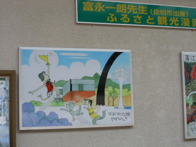 「お笑いマンガ道場」という番組が昔あった_c0001670_21193258.jpg
