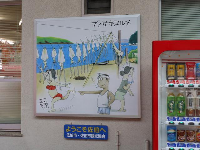 「お笑いマンガ道場」という番組が昔あった_c0001670_2122696.jpg