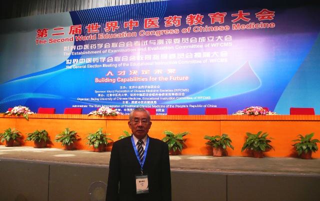 植松捷之理事長が世界中医薬学会連合会議長団の成員になりました_f0138875_14324954.jpg