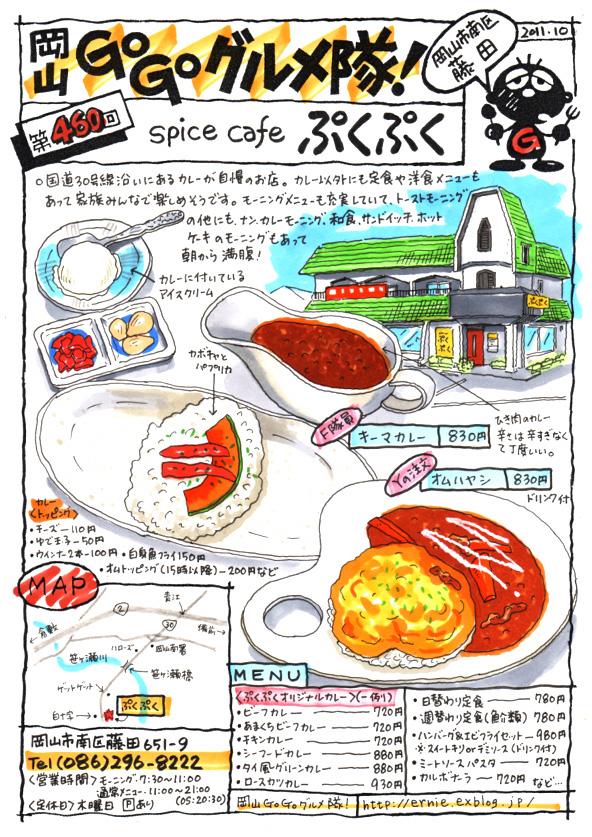 Spice cafe ぷくぷく_d0118987_16555665.jpg