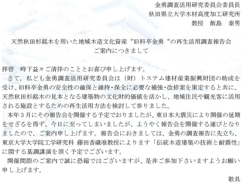 旧料亭金勇の再生活用調査報告会_e0054299_15164471.jpg
