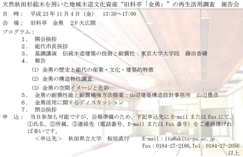 旧料亭金勇の再生活用調査報告会_e0054299_151713100.jpg