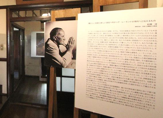 バイオクライマティック建築シンポ・札幌小樽6:田上義也記念室4_e0054299_9412186.jpg